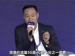 中國聯通王啟明:5G流量單價是4G十分之一