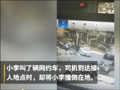網約車司機因訂單沖突撞飛乘客被行政拘留7天