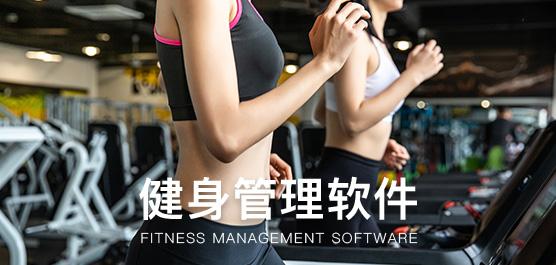 健身管理軟件