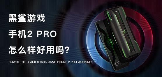 黑鲨游戏手机2 Pro怎么样好用吗