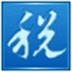 增值税发票税控开票软件 V2.0.29 税控盘版