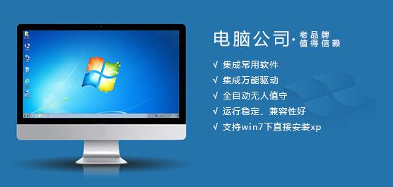 電腦公司系統_電腦公司裝機版_電腦