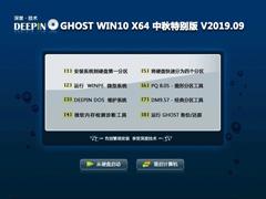 深度技术 GHOST WIN10 X64 中秋特别版 V2019.09(64位)