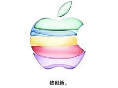 致创新!苹果:9月11日举办秋季发布会