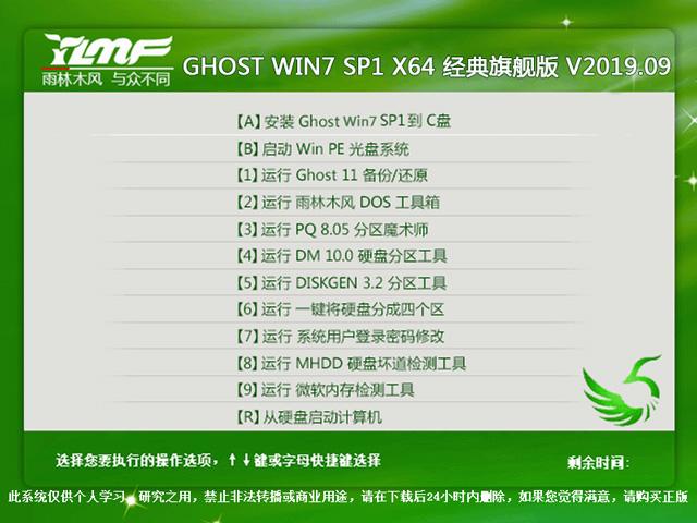 雨林木風 GHOST WIN7 SP1 X64 經典旗艦版 V2019.09(64位)