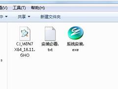如何自己重装系统Win7?Win7重装系统步骤