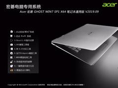 Acer 宏碁 GHOST WIN7 SP1 X64 条记本通用版 V2019.09 (64位)