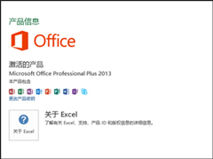 Win10 Office2013怎么激活?激活技巧分享