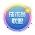 技術員聯盟 GHOST WIN7 SP1 X64 游戲裝機版 V2019.09 (64位)