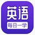 懒人练英语  V1.0.1.0 官方安装版