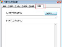 快壓怎么添加文件注釋?文件注釋添加的方法