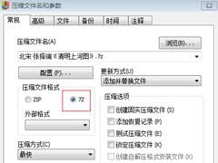 快壓7z格式怎么轉換?7z格式轉換方法簡述