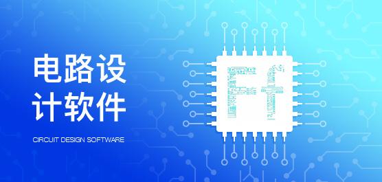 電路設計軟件