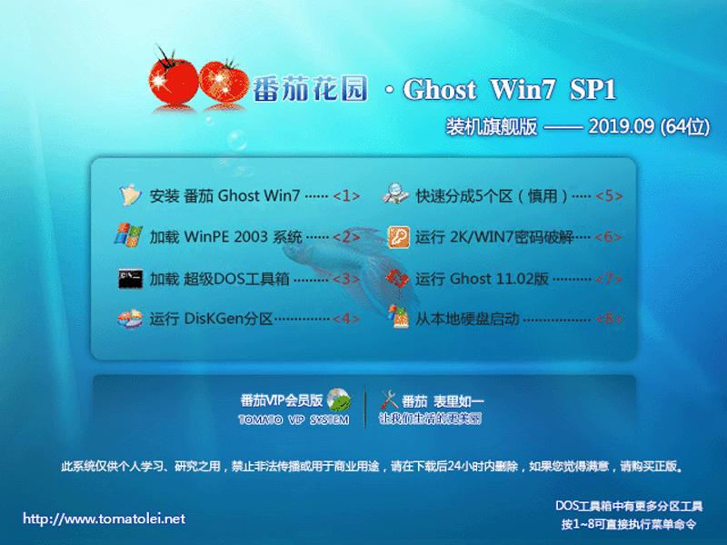 番茄花園 GHOST WIN7 SP1 X64 裝機旗艦版 V2019.09 (64位)