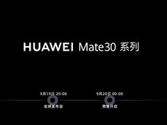 华为Mate 30系列新品发布会在哪看直播?华为Mate 30新品发布会直播地址汇总
