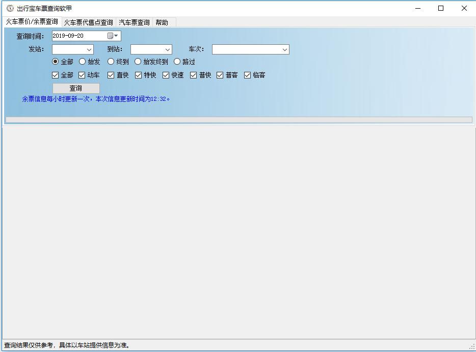 出行宝车票查询软件 V1.0.1 绿色版