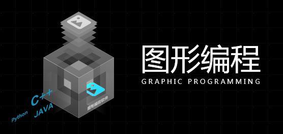 圖形編程軟件哪個好?圖形編程軟件推薦