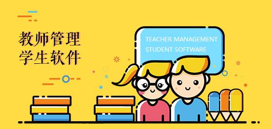 教师管理学生软件