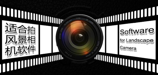 適合拍風景相機軟件