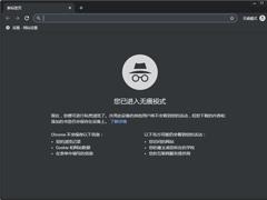 谷歌Chrome浏览器如何开启无痕模式?Chrome浏览器无痕模式开启方法