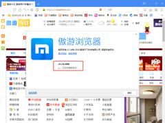 傲游瀏覽器怎么升級?傲游瀏覽器升級方法簡述