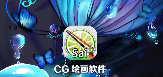 CG繪畫軟件