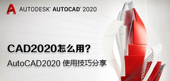 CAD2020怎么用?AutoCAD2020使用技巧分享