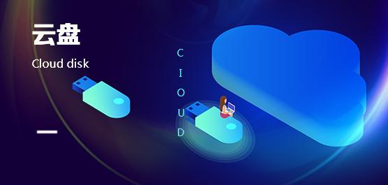 云盤哪個好_免費的云盤軟件下載