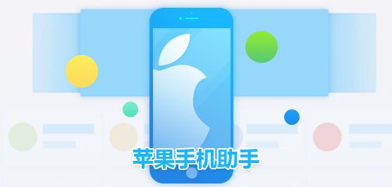苹果手机助手
