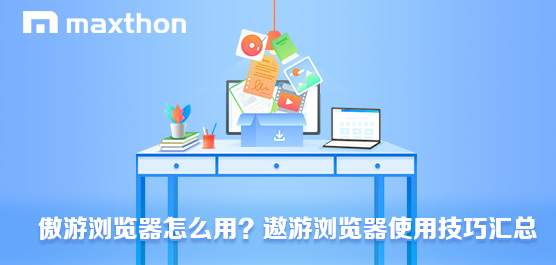 傲游瀏覽器怎么用?