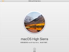 如何升级到macOS High Sierra?macOS High Sierra升级方法简述