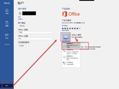 Office2019怎么更新?Office2019更新方法簡述