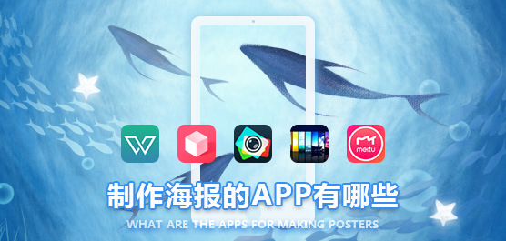 制作海报的app有哪些?免费制作海报app下载大全
