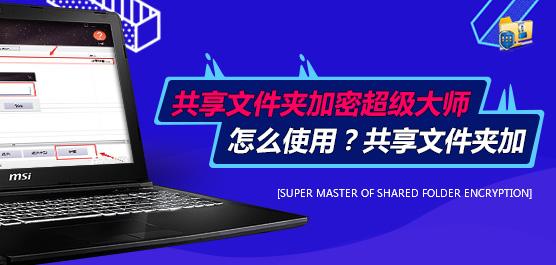 共享文件夹加密超级大师怎么使用?