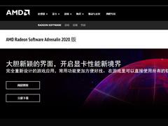 """AMD放出新""""腎上腺素""""版顯卡驅動2020(附下載地址)"""