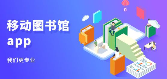 移動圖書館app