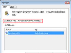 Win7系統開機密碼怎么取消?Win7系統開機密碼快速取消方法簡述