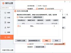 搜狗输入法如何设置快捷短语?搜狗输入法快捷短语设置方法分享