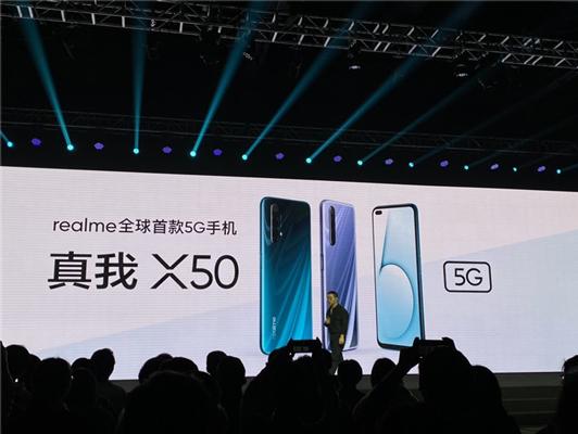2499元起!realme如约发布真我X50 5G手机(附抢购地址)