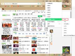 360浏览器怎么缩放页面?360安全浏览器页面缩放教程