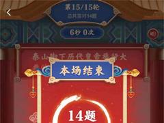答题抢荷包!腾讯QQ公布2020年春节红包活动
