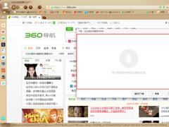 360浏览器怎么删除下载记录?360浏览器下载记录清除教程