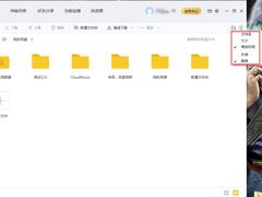 百度网盘文件怎么排序?百度网盘文件排序方法简述