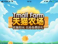 手机淘宝怎么进入天猫农场?天猫农场进入方法分享