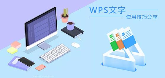 wps文字技巧怎么使用?wps文字使用技巧分享