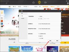 WeGame預約應用自動下載怎么設置?WeGame預約應用自動下載設置教程