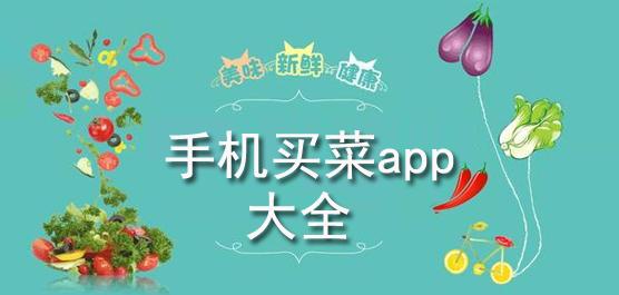 手机买菜app有哪些?手机买菜必备app推荐