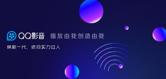 【QQ影音】QQ影音官方下載