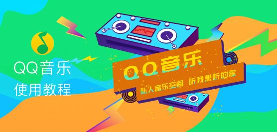 QQ音樂怎么用