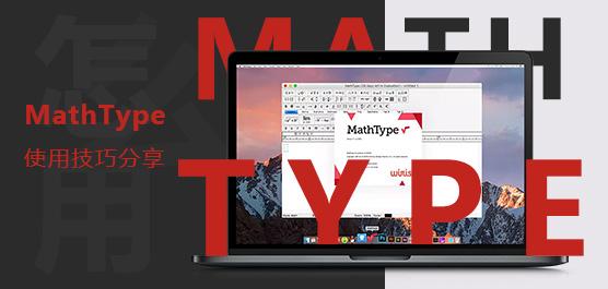 MathType怎么使用?